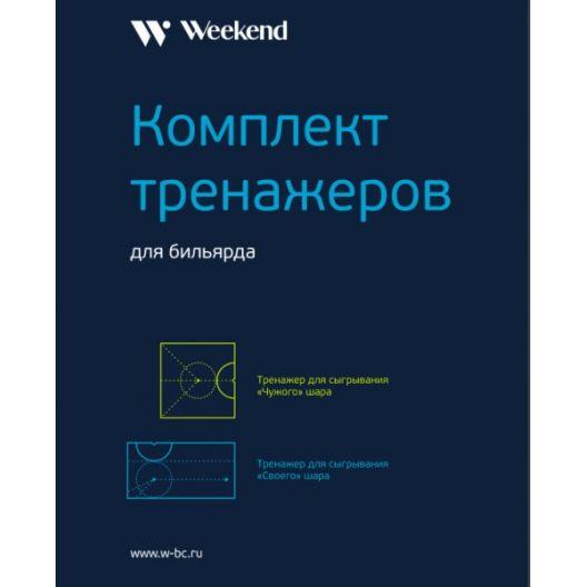 Комплект тренажеров для бильярда купить в интернет-магазине БильярдМастер Украина