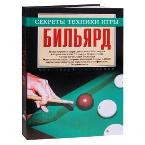 Книга Бильярд. Секреты техники игры. купить в интернет-магазине БильярдМастер Украина