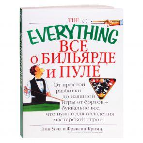 Книга Все о бильярде и пуле купить в интернет-магазине БильярдМастер Украина