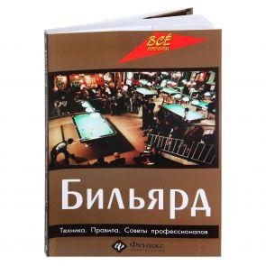 Книга Бильярд. Техника. Правила. Секреты профессионалов купить в интернет-магазине БильярдМастер Украина