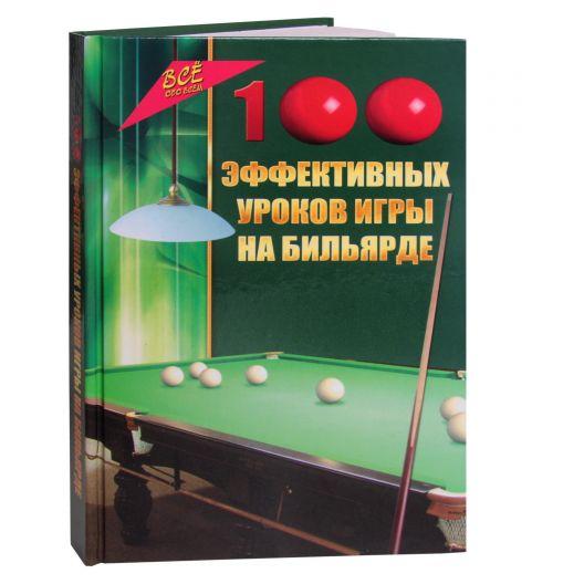 Книга 100 эффективных уроков игры на бильярде купить в интернет-магазине БильярдМастер Украина