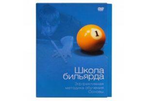DVD Школа бильярда купить в интернет-магазине БильярдМастер Украина