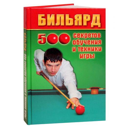 Книга Бильярд. 500 секретов обучения и техники игры купить в интернет-магазине БильярдМастер Украина