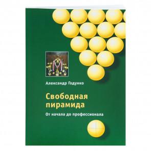 Книга Свободная пирамида. От начала до профессионала купить в интернет-магазине БильярдМастер Украина