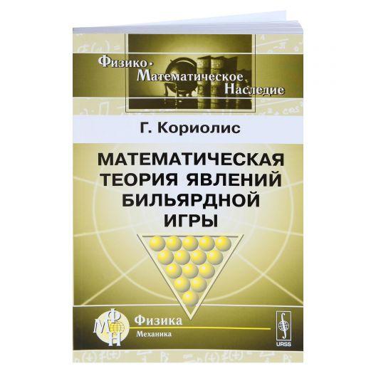 Книга Математическая теория явлений бильярдной игры купить в интернет-магазине БильярдМастер Украина