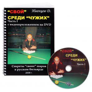 Книга с DVD Свой среди чужих купить в интернет-магазине БильярдМастер Украина