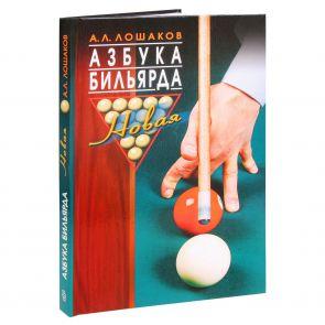 Книга Азбука бильярда. Новая купить в интернет-магазине БильярдМастер Украина