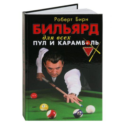 Книга Бильярд для всех. Пул и карамболь купить в интернет-магазине БильярдМастер Украина