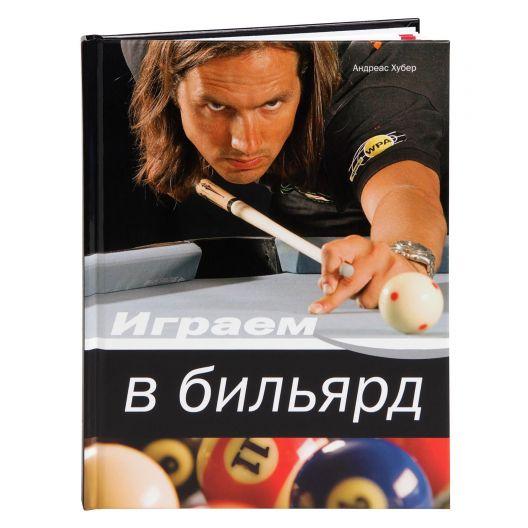 Книга Играем в бильярд купить в интернет-магазине БильярдМастер Украина