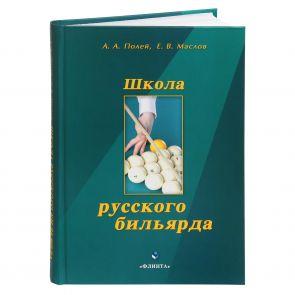 Книга Школа русского бильярда купить в интернет-магазине БильярдМастер Украина