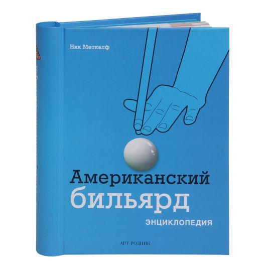 Книга Американский бильярд. Энциклопедия купить в интернет-магазине БильярдМастер Украина