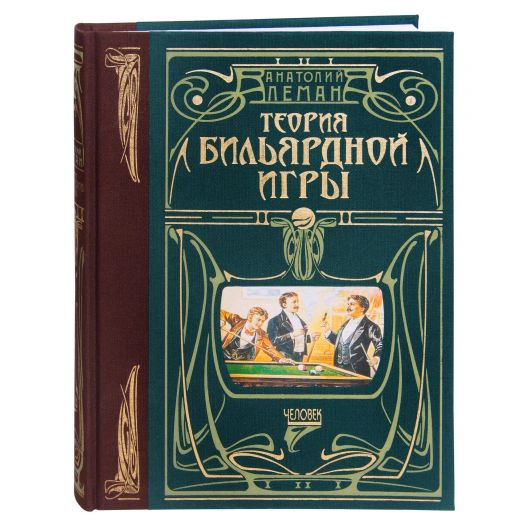 Книга Теория бильярдной игры купить в интернет-магазине БильярдМастер Украина