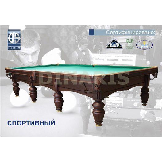 Бильярдный стол DINARIS Спортивный 12ft.