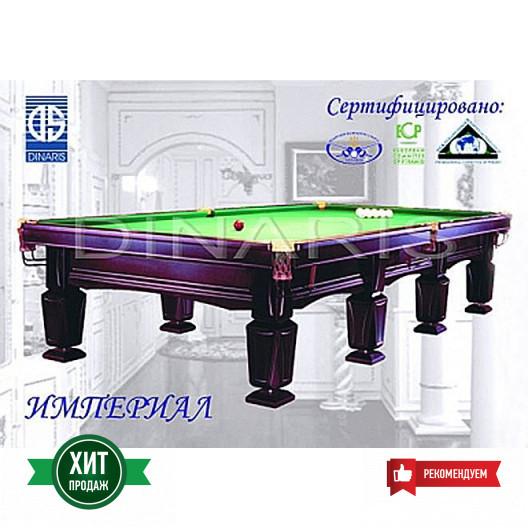 Бильярдный стол DINARIS Империал 12ft.