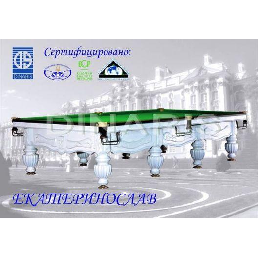 Бильярдный стол DINARIS Екатеринослав...