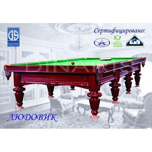 Бильярдный стол DINARIS Людовик 12ft.