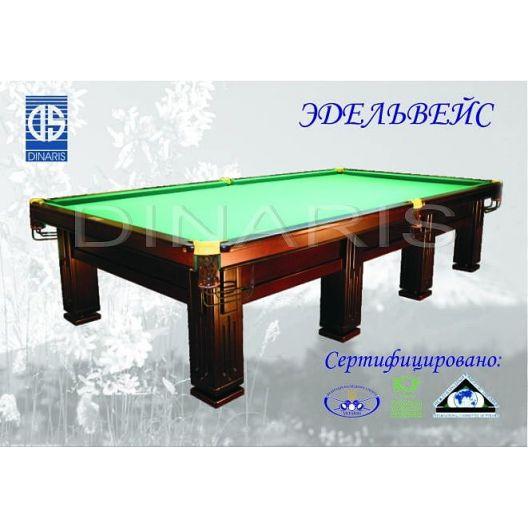 Бильярдный стол DINARIS Эдельвейс 12ft.
