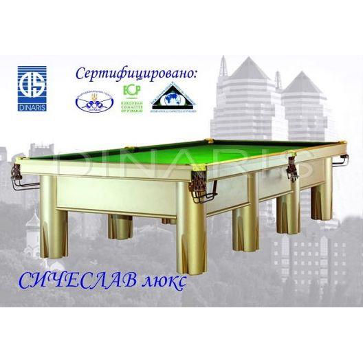 Бильярдный стол DINARIS Сичеслав Люкс...