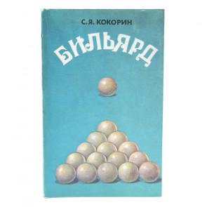 Книга Бильярд. С.Я. Кокорин