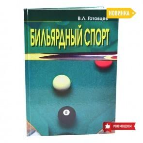 Книга Бильярдный спорт....