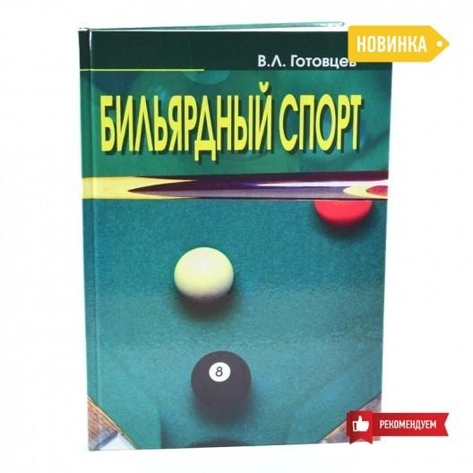 Книга Бильярдный спорт. Готовцев В.Л.