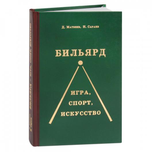 Книга Бильярд. Игра, спорт,...
