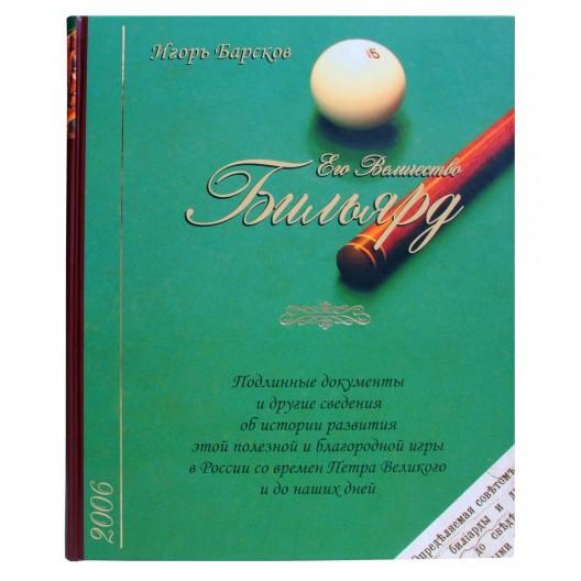 Книга Его величество бильярд И.А....