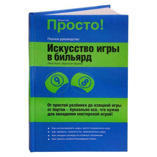 Книга Искусство игры в бильярд. Э....