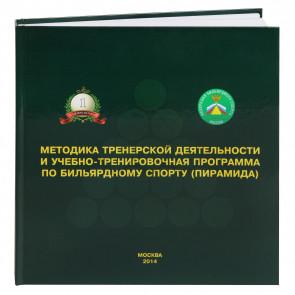 Книга Методика тренерской...