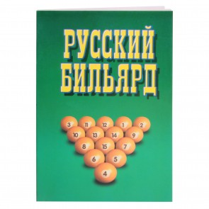 Книга Русский бильярд. В....