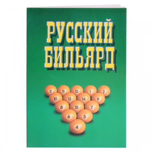 Книга Русский бильярд. В. Надеждина