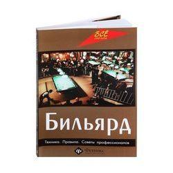 Книги о бильярде и DVD| Бильярдная литература | Литература о бильярде | Книги о русском бильярде купить