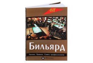Книги о бильярде, DVD